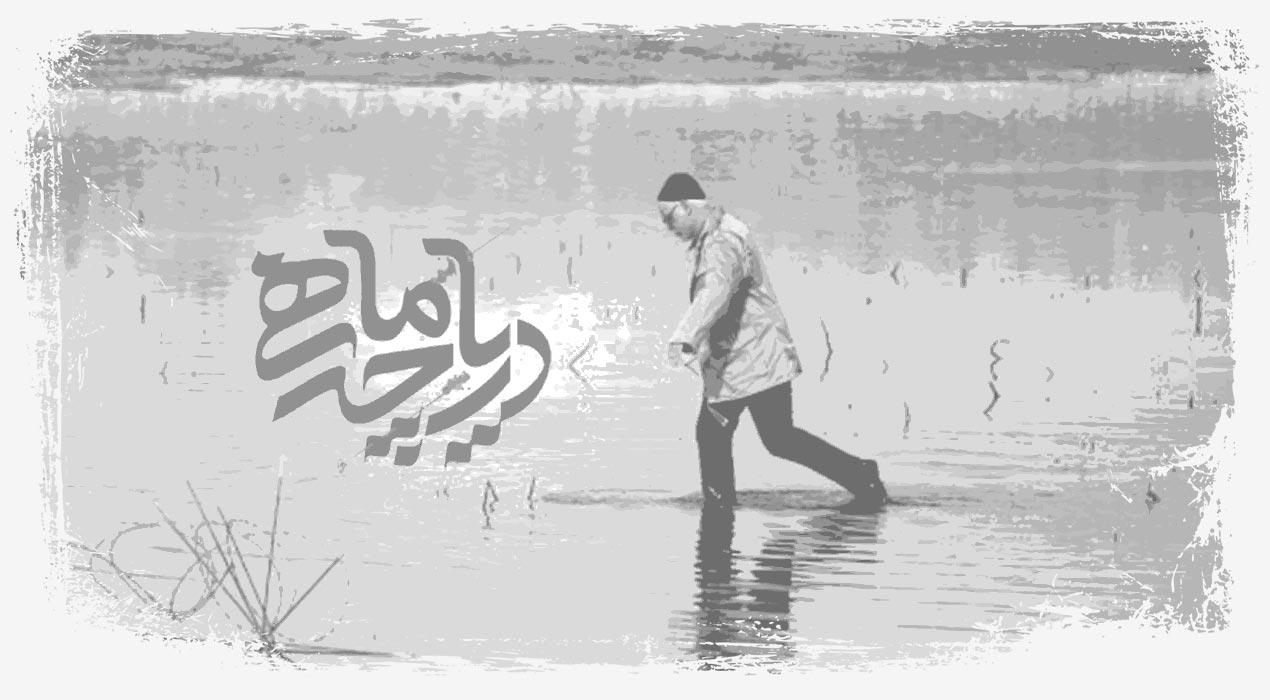 دریاچه ماهی